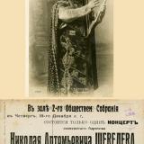 Екатеринодар. Реклама выступления Н.А.Шевелева