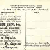 Рекламная открытка