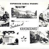 Самиздат. Эсперанто. Открытка изготовлена с использований фото В. Внукова
