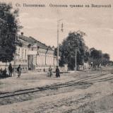 Ст. Пашковская. Остановка трамвая на Введенской площади