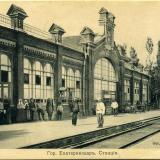 Екатеринодар. Станция