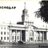"""Сторона обложки набора открыток """"Виды г. Краснодара"""". Вокзал"""