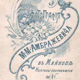 Майкоп. М.М. Амбражевич