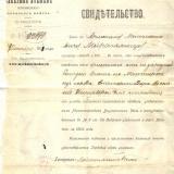Свидетельство начальника Кубанской области и Наказного атамана Кубанского казачьего войска