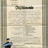 Краснодар. Свидетельство об окончании школы №7, 1925 год