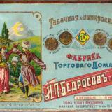Екатеринодар. Табачная фабрика Бедросова с сыновьями