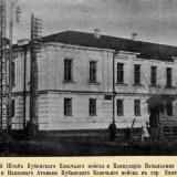 Екатеринодар. Войсковой штаб Кубанского Казачьего войска