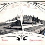 Екатеринодар. Железнодорожный вокзал, вид со стороны перрона, до 1917 года