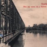 Екатеринодар. Железнодорожнй мост, до 1917 года