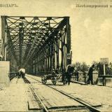 Екатеринодар. Железнодорожный мост.
