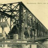 Екатеринодар. №34. Железнодорожный мост через реку Кубань