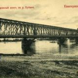 Екатеринодар. Железнодорожный мост на р. Кубани