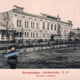 Екатеринодар. Изд. Галладжианц, тип  4, 1903 год