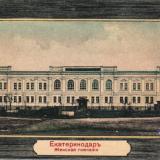 Екатеринодар. Женская гимназия, до 1917 года