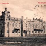 Екатеринодар. Женская учительская семинария