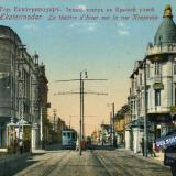 Екатеринодар. Зимний театр на Красной улице, вид на север