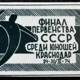 Финал первенства СССР среди юношей. Краснодар 24-30/III-74
