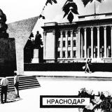 гор. Краснодар. 1967 год.