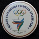I летняя спартакиада учащихся Кубани, 2003 год