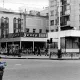 """Каснодар. Кафе """"Вечер"""", 1985 год"""