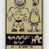 КГИФК. ОЛИМПИЙЦЫ СРЕДИ НАС, 1978 ГОД