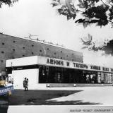"Краснодар. Кинотеатр ""Космос"". Краснодарские черемушки. 1970 год"