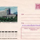 """Конверт. Краснодар. Гостиница """"Кавказ"""". 17/XII-73 г."""
