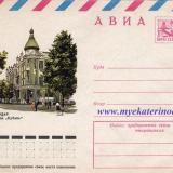 "Конверт. Авиа. Краснодар. Гостиница ""Кубань"". 3/IX-74"