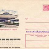 Конверт. Краснодар. Цирк. 4/XII-74 г.