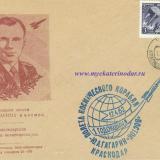 Конверт. Краснодар. Годовщина полета Ю.А. Гагарина в космос. Тип 1. 12.04.1962