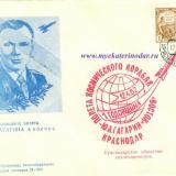 Конверт. Краснодар. Годовщина полета Ю.А. Гагарина в космос. Тип 2. 12.04.1962