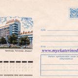 """Конверт. Краснодар. Гостиница """"Кавказ"""". 25/III-75 г."""