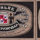 """Коньяк """"ЕКАТЕРИНОДАР"""" 1993 год."""