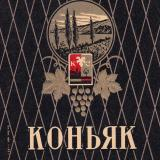 Коньяк. Краснодарский СНХ. 50-е годы