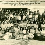 Краевое совещание плановых работников системы потребкооперации Краснодарского края, 1947 год.