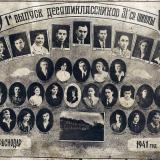 Краснодар. 1-й выпуск десятиклассни ков СШ №31, 1941 год