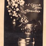 Краснодар. 1 мая 1946 г