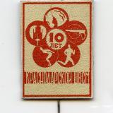 Краснодар. 10 лет ШВСМ, тип 2. 1970-е ???