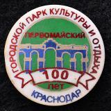 Краснодар. 100 лет. ГПКиО Первомайский, 2000 год.