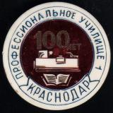 Краснодар. 100 лет Профессиональному училищу №1, 1997 год