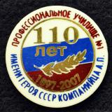 Краснодар. 110 лет ПУ №1 имени героя Компанийца А.П., 2007 год