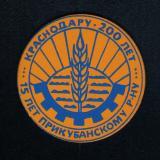Краснодар. 15 лет Прикубанскому району, 1993 год