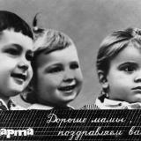 Краснодар. 8 МАРТА. Дорогие мамы, поздравляем вас!