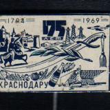 Краснодар. 175-летие со дня основания, 1969 год