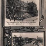 Краснодар. 1933 год