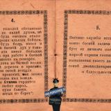 Краснодар. 1942 год. Пямятка бойца пожарной охраны УНКВД, стр. 06 - 07