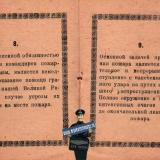 Краснодар. 1942 год. Пямятка бойца пожарной охраны УНКВД, стр. 10 - 11