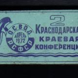 Краснодар. 2 краснодарская краевая конференция ОСВОД РСФСР, 1972 год