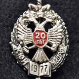 Краснодар. 20 лет КЮИ МВД РФ, 1997 год