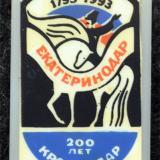 Краснодар. 200 лет. 1993 год